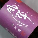 【美味しいお酒の通販】人気の紫芋焼酎おすすめランキング