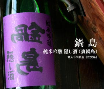 幻の日本酒10