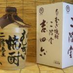 【大分県の美味しいお酒】人気の麦焼酎銘柄おすすめランキング