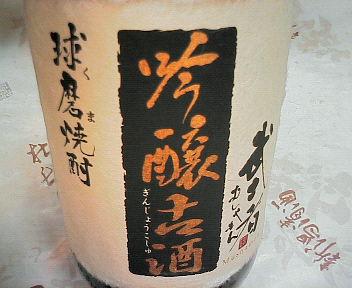 ryusyochyu6