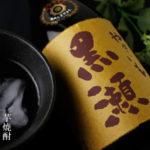 焼酎の種類ならコレ一択!人気の「焼き芋焼酎」おすすめランキング