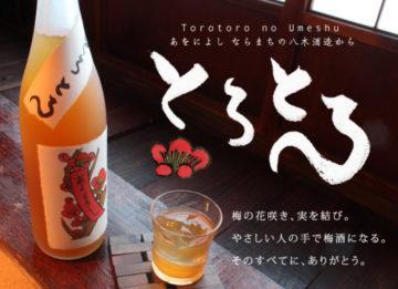 甘いおすすめ梅酒5