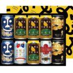 【美味しい日本の地ビール】詰め合わせセットおすすめランキング