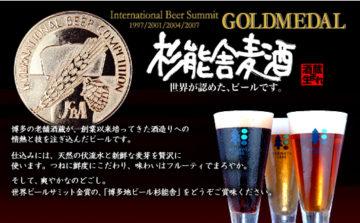 hukusima_beer2