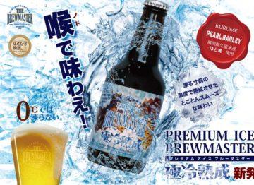 hukusima_beer3