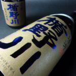 日本酒「楯野川」の純米大吟醸おすすめ5選【評判・評価のまとめ】