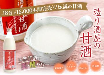 米麹で作ったおすすめ甘酒5