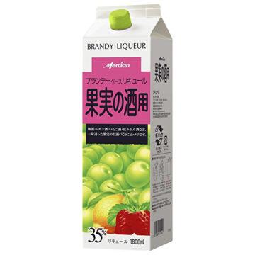 果実酒用ブランデー3