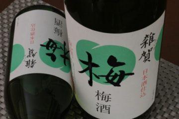 日本酒ベースの梅酒1