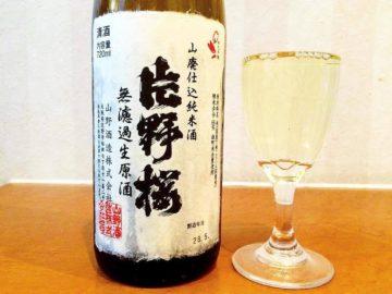肉に合う日本酒8