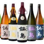 世界一にも選ばれた日本酒「鍋島」の個人的評価とおすすめ銘柄5選