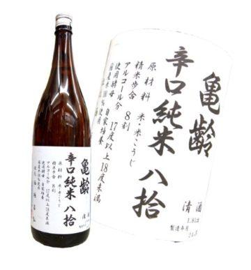 おすすめ生酒1