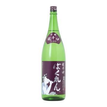 超辛口おすすめ日本酒2