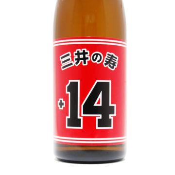 福岡のおすすめ日本酒2