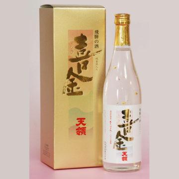 おいしい金箔入り日本酒3