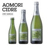 青森県産りんごのお酒シードル AOMORI【あおもり】【アオモリ】CIDRE ドライ(辛口)375…