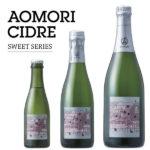 青森県産りんごのお酒シードル AOMORI【あおもり】【アオモリ】CIDRE スイート(甘口)37…