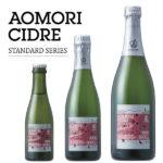 青森県産りんごのお酒シードルAOMORI【あおもり】【アオモリ】CIDRE スタンダード375ml…