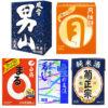 手軽に飲める小さいサイズ「一合(180ml)紙パック日本酒」おすすめ8選
