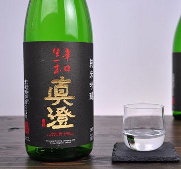 安くておいしい辛口日本酒