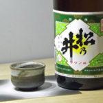 安くて美味しい!「辛口だけどフルーティーな日本酒」おすすめ10選