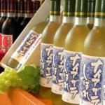 これは飲んでみるべき!「北海道の高級な限定ワイン」おすすめ8選