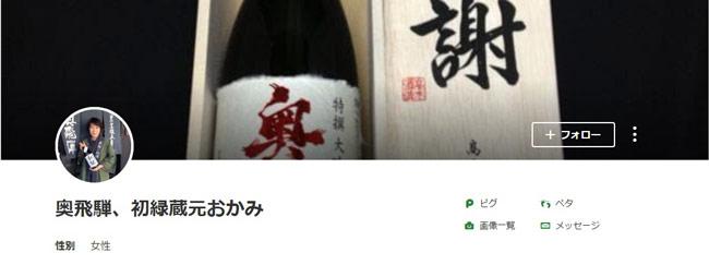 奥飛騨酒造