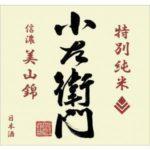 多彩なバリエーション小左衛門が人気の「中島醸造」はどんな酒蔵?
