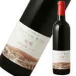 日本でも評価の高い「メルローが美味しい長野産赤ワイン」おすすめ10選