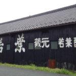 瑞浪市の人気の酒蔵「若葉酒造」にはどんな日本酒が?