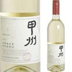 国内外のワインコンクールで[金賞受賞の甲州白ワイン]おすすめ8選