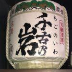 フレッシュさが人気の「千古乃岩酒造」どんな酒蔵?