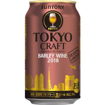 おすすめバーレーワイン