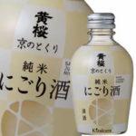 京都府の美味しい甘口日本酒のおすすめ銘柄10選【お土産にも】