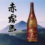 人気の焼酎「赤霧島」を楽しめる美味しい飲み方おすすめ7選   