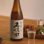 新潟の辛口日本酒「久保田 千寿」の美味しいおすすめの飲み方