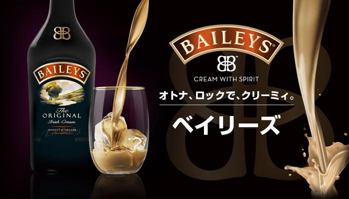 ベイリーズの美味しい飲み方