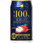 アルコール度数の低い(3~4%)酔いにくいチューハイおすすめ9選