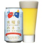 カシスビアに合う/相性の良い「ビール」のおすすめ銘柄10選